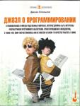 1216727139_spolsky