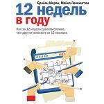 1418049612_12-nedel-v-godu